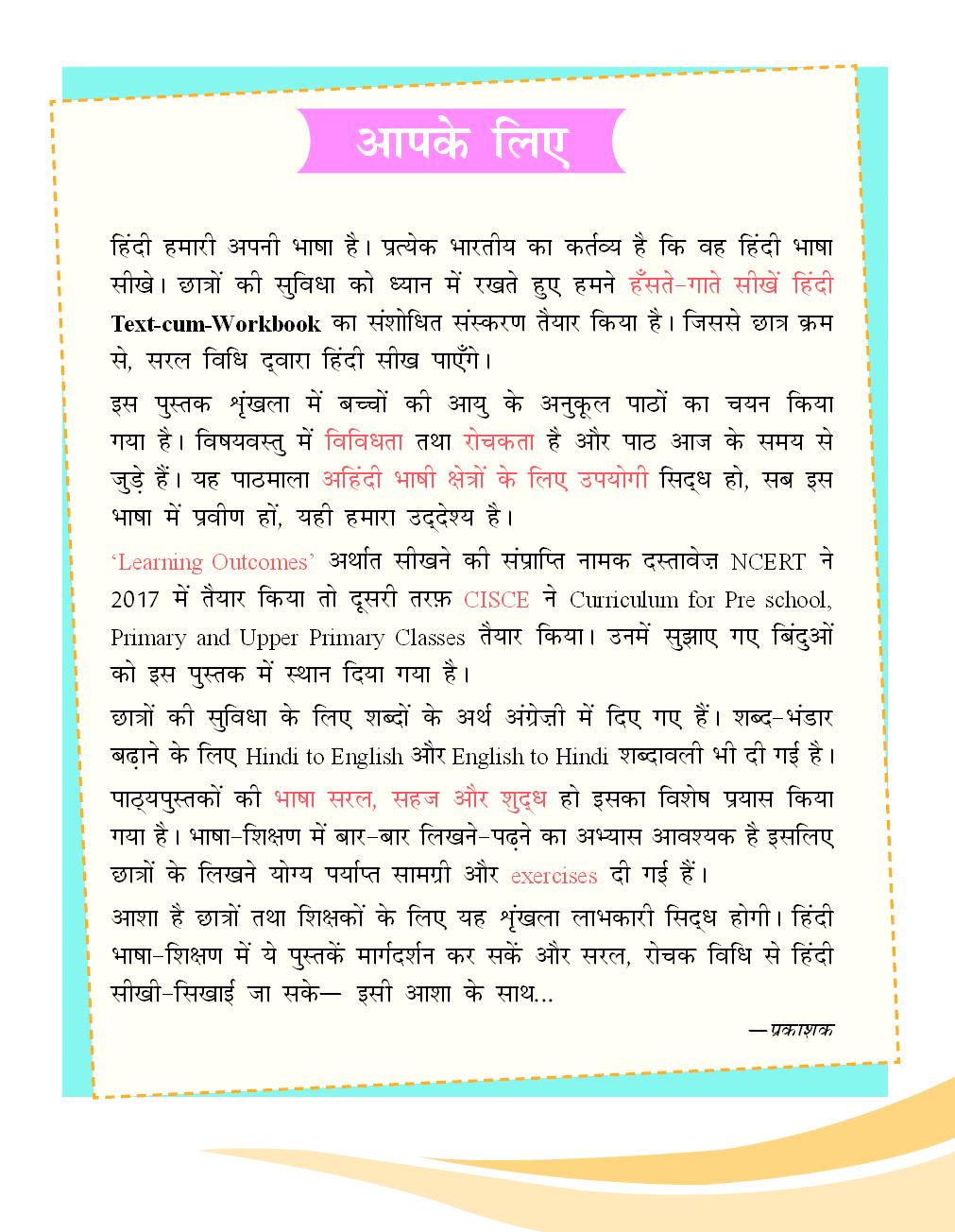 हँसते - गाते सीखें हिंदी Text-Cum - Workbook - 1 - Page 4
