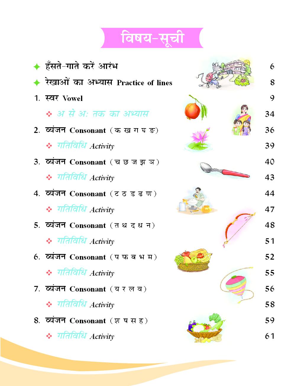 हँसते - गाते सीखें हिंदी Text-Cum - Workbook - 1 - Page 5
