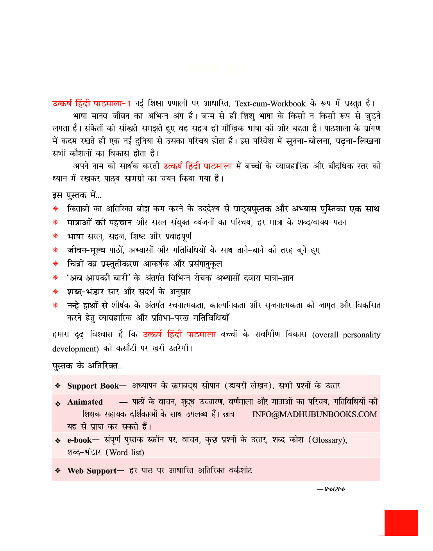 उत्कर्ष हिंदी पाठमाला Text-Cum Workbook - 1 - Page 4