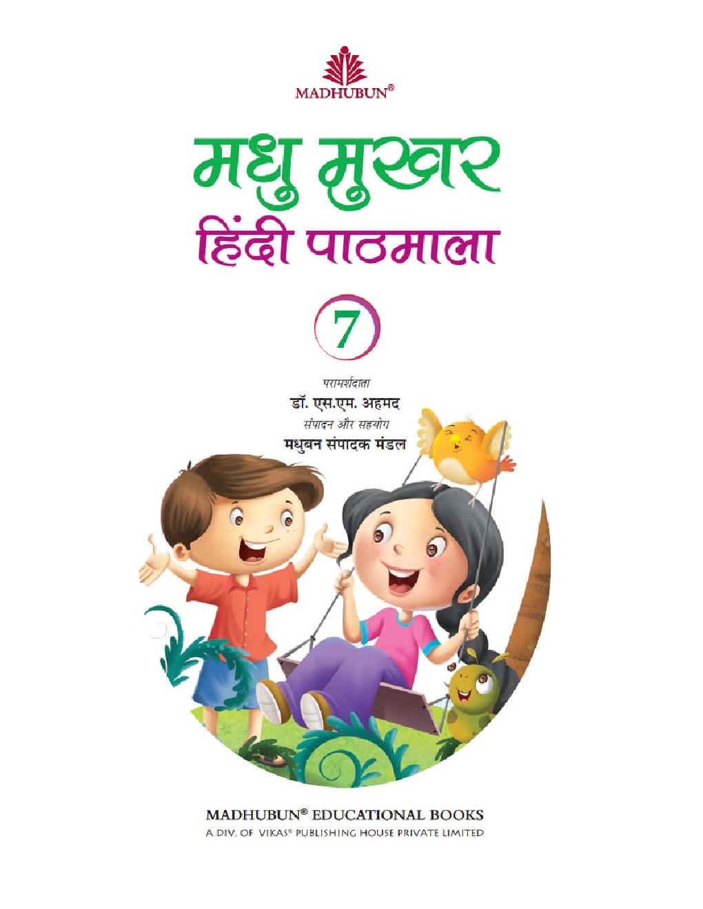 मधु मुखर हिंदी पाठमाला - 7 - Page 2