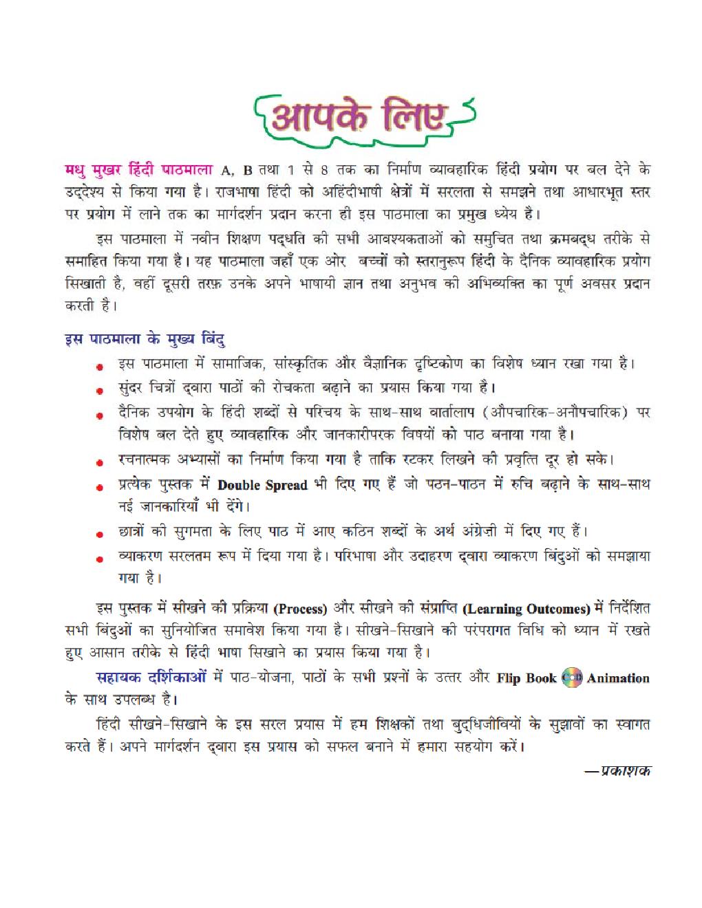 मधु मुखर हिंदी पाठमाला - 7 - Page 3