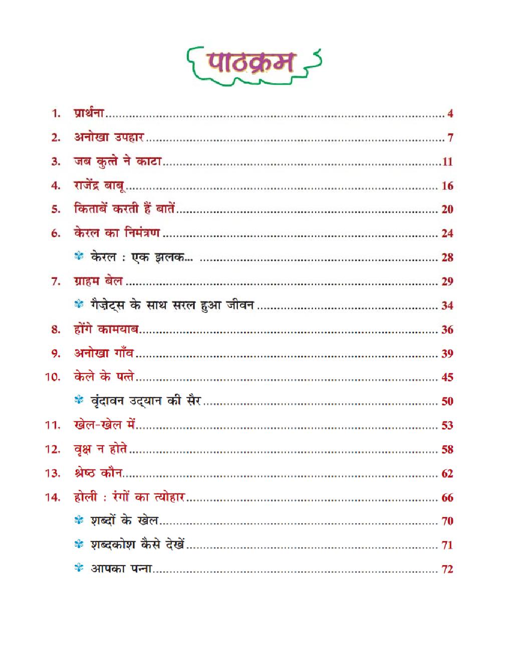 मधु मुखर हिंदी पाठमाला - 7 - Page 4