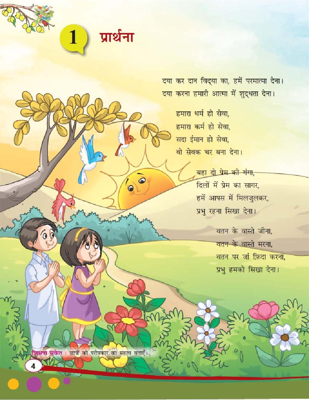 मधु मुखर हिंदी पाठमाला - 7 - Page 5
