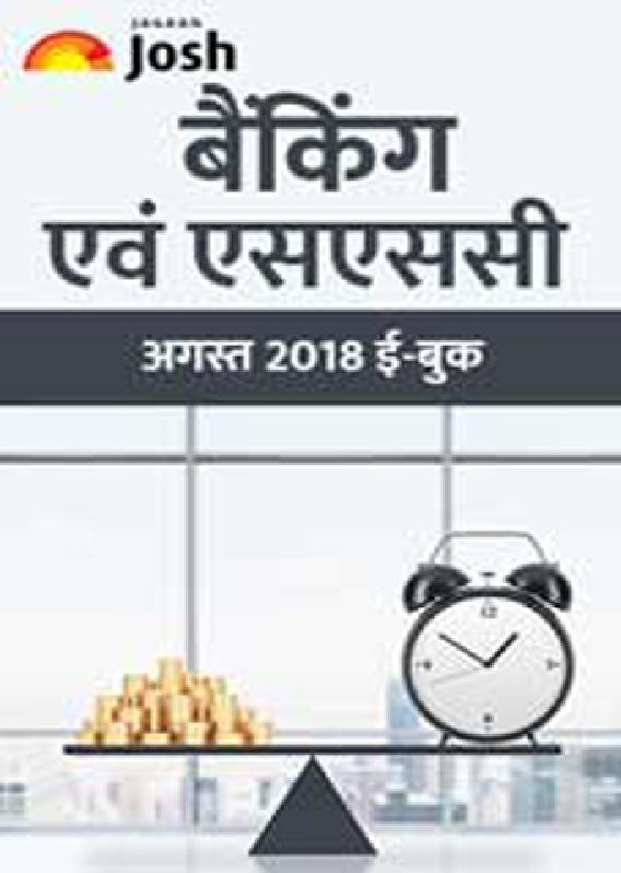 बैंकिंग और एसएससी अगस्त 2018 E-Book - Page 1