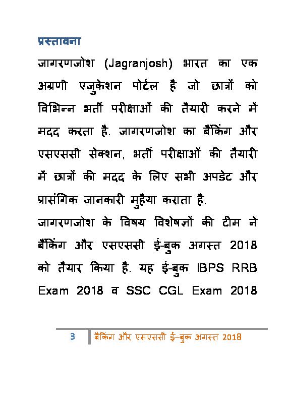 बैंकिंग और एसएससी अगस्त 2018 E-Book - Page 4