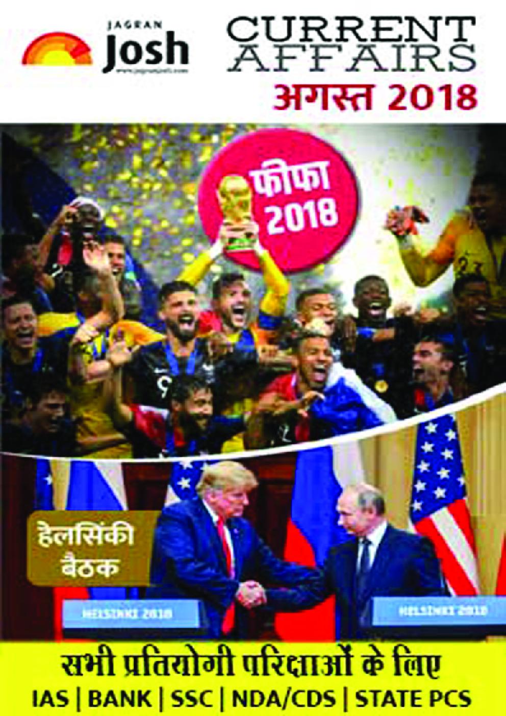 करंट अफेयर्स अगस्त 2018 E-Book - Page 1