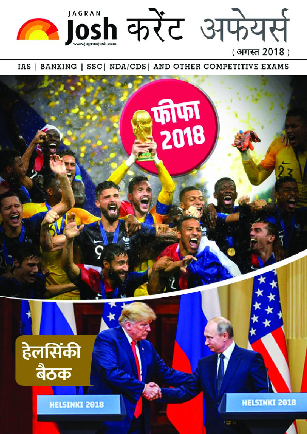 करंट अफेयर्स अगस्त 2018 E-Book - Page 2