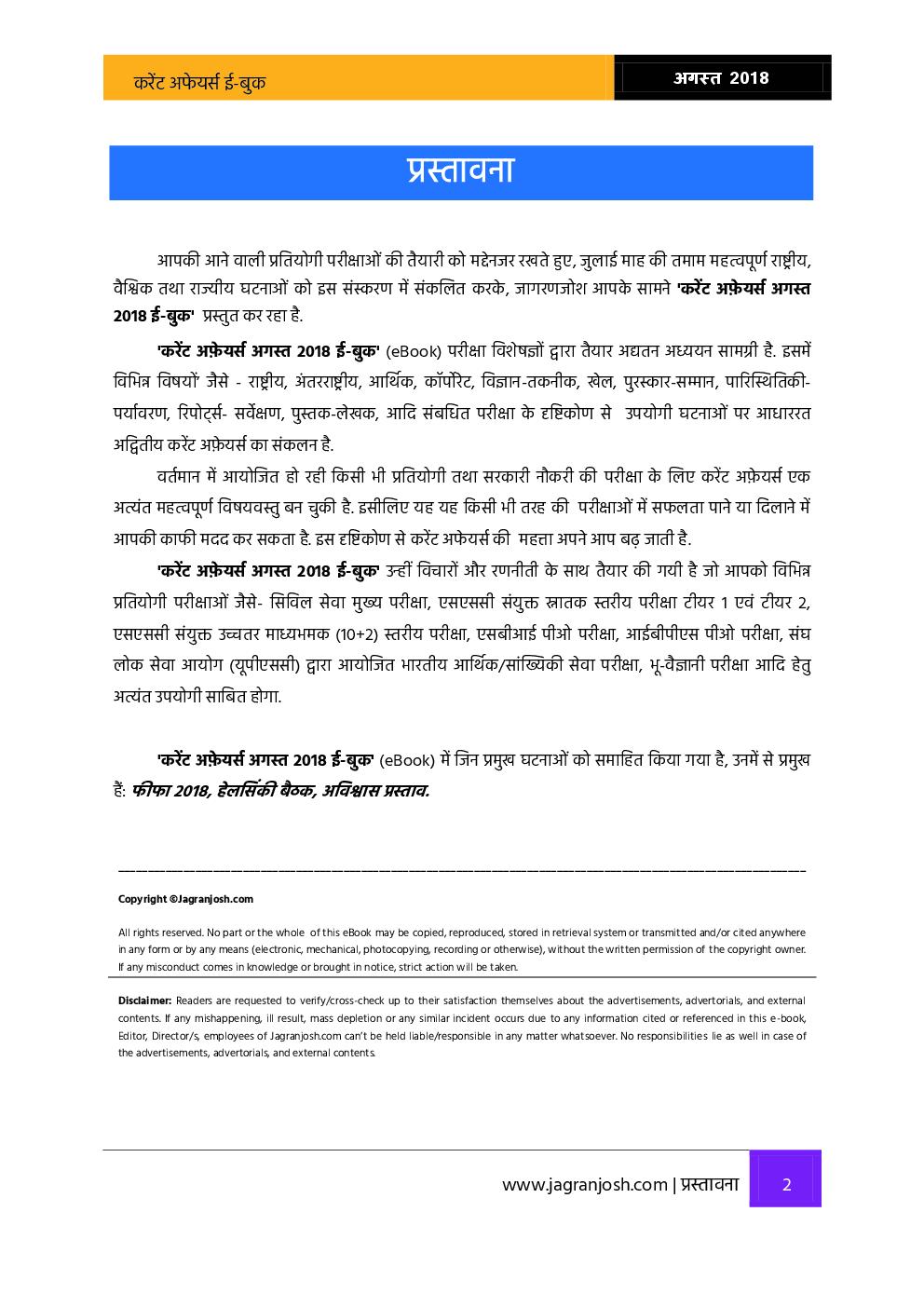 करंट अफेयर्स अगस्त 2018 E-Book - Page 4