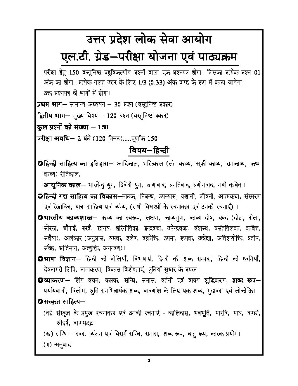 UPSC 2018 L.T.  ग्रेड शिक्षक भर्ती परीक्षा हिंदी साल्व्ड पेपर एवं प्रैक्टिस बुक - Page 4