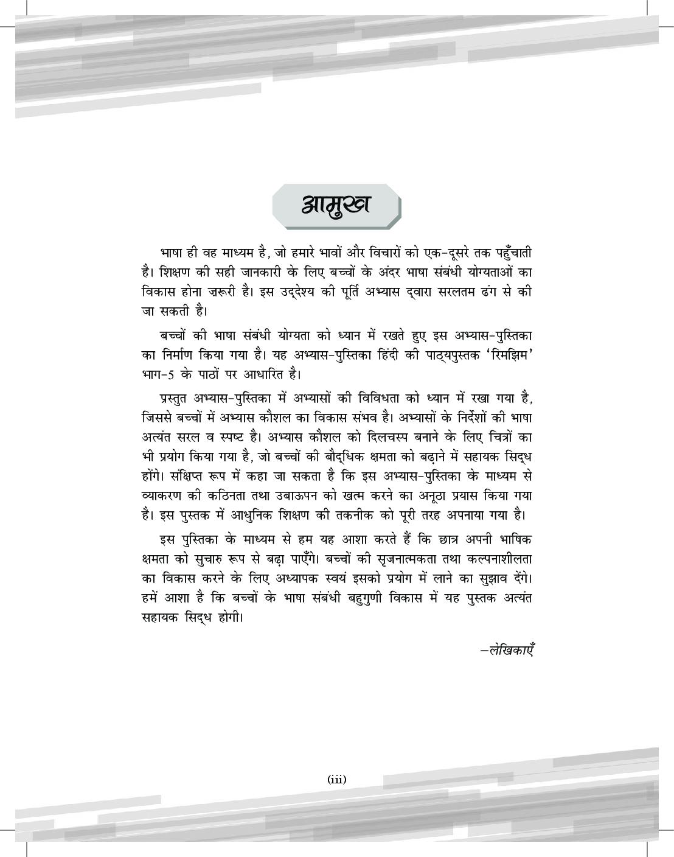 NCERT रिमझिम अभ्यास पुस्तिका - 5 - Page 4