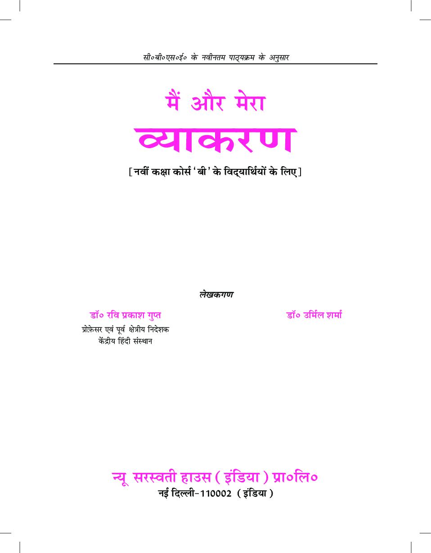 मैं और मेरा व्याकरण class 7 book pdf