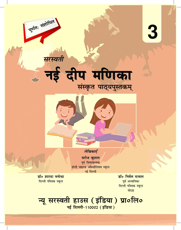सरस्वती नई दीप मणिका संस्कृत For Class - 3 - Page 2