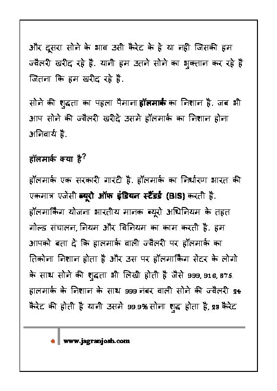 सामान्य ज्ञान सितम्बर 2018 ई-बुक - Page 5