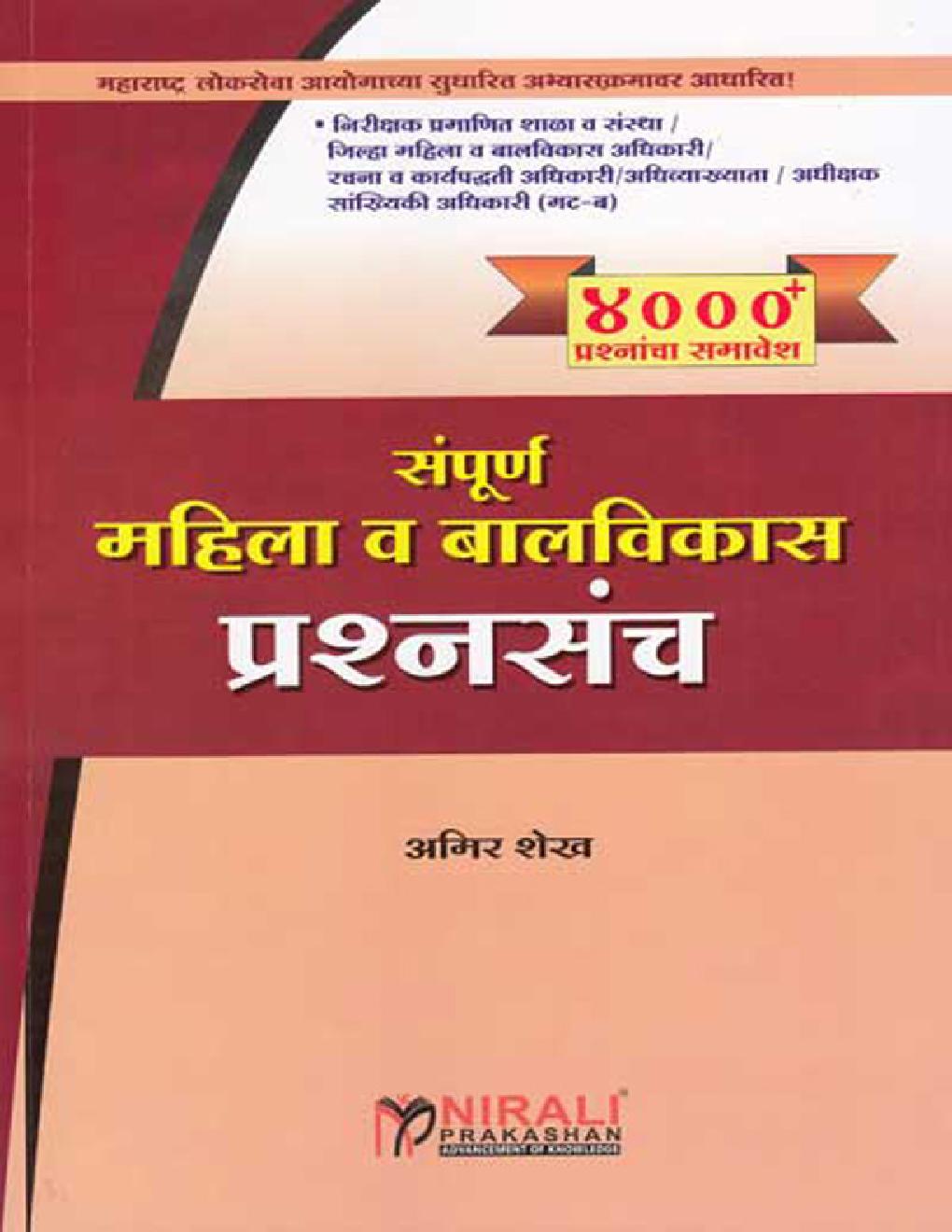 संपूर्ण महिला आणि बालविकास प्रश्नसंच (In Marathi) - Page 1