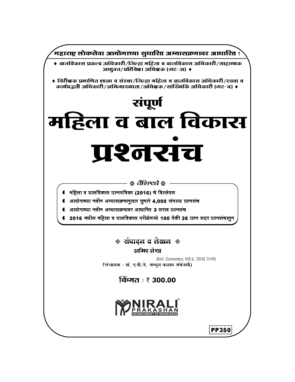 संपूर्ण महिला आणि बालविकास प्रश्नसंच (In Marathi) - Page 2
