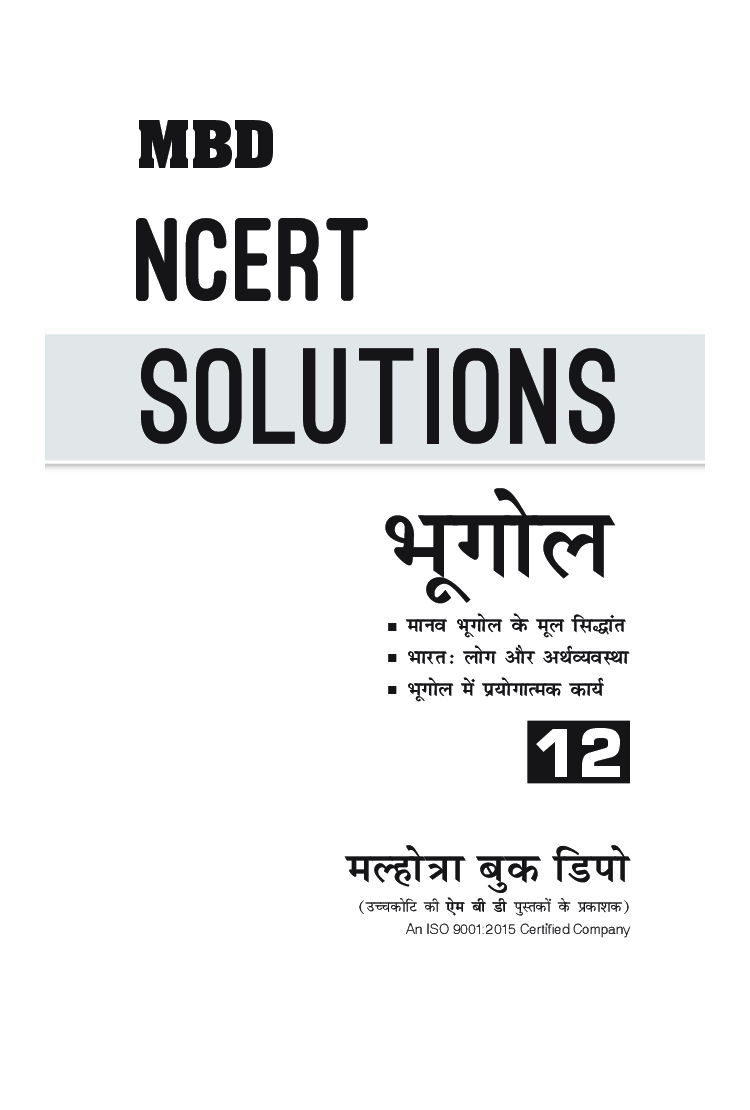 MBD NCERT Solutions भूगोल For Class-12 - Page 3