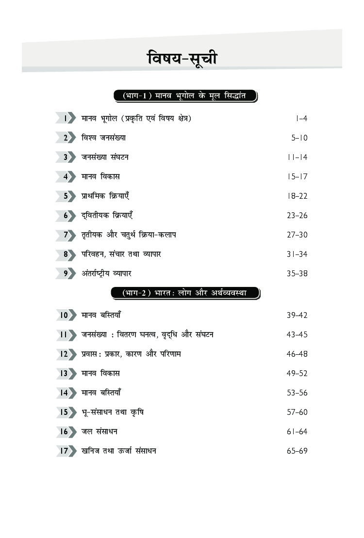 MBD NCERT Solutions भूगोल For Class-12 - Page 5