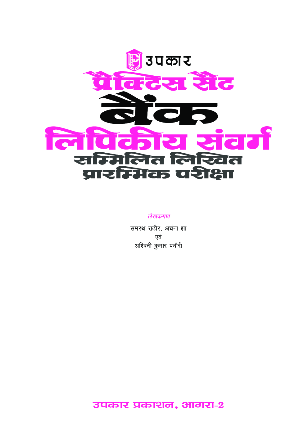 प्रैक्टिस सेट बैंक लिपिकीय संवर्ग सम्मिलित लिखित प्रारंभिक परीक्षा - Page 2