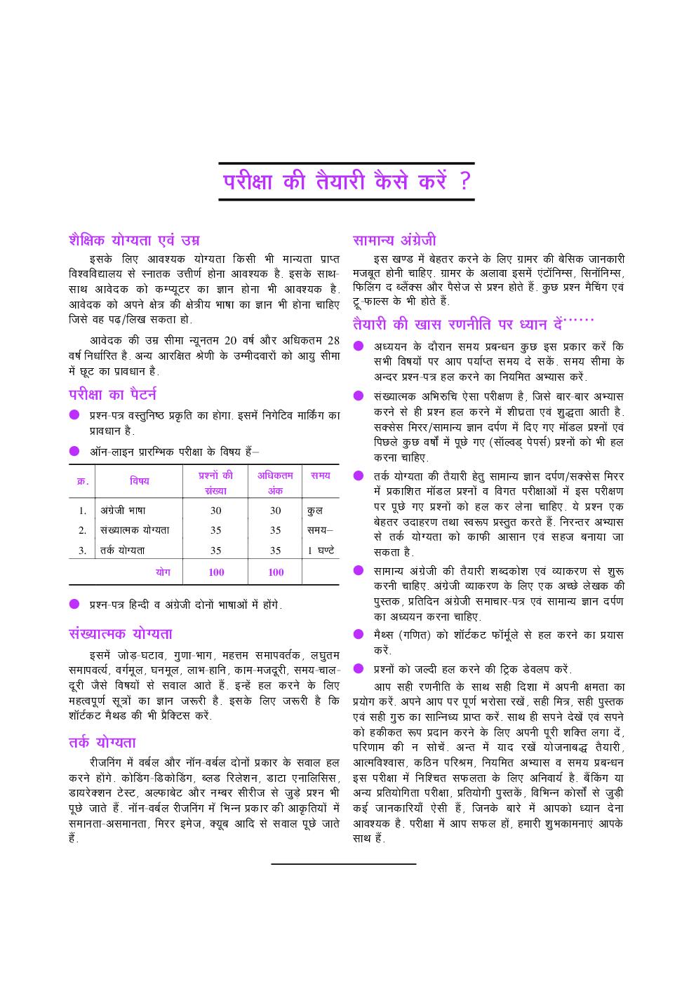 प्रैक्टिस सेट बैंक लिपिकीय संवर्ग सम्मिलित लिखित प्रारंभिक परीक्षा - Page 5