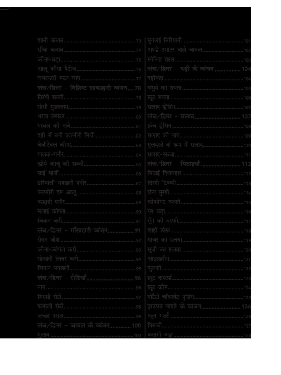 न्यू मॉडर्न कुकरी बुक - Page 5