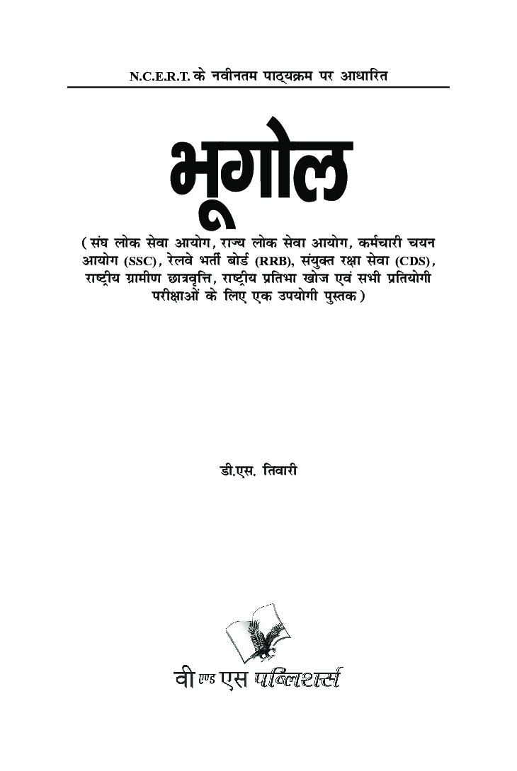 सामान्य ज्ञान भूगोल - Page 2