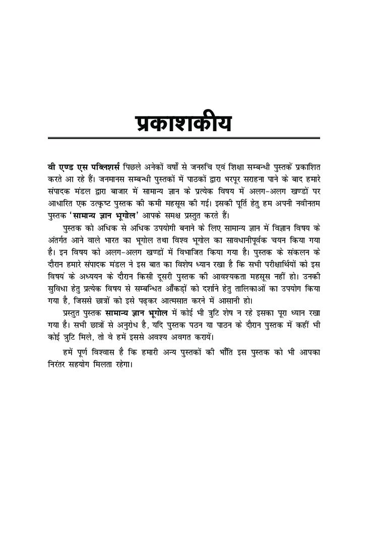 सामान्य ज्ञान भूगोल - Page 4