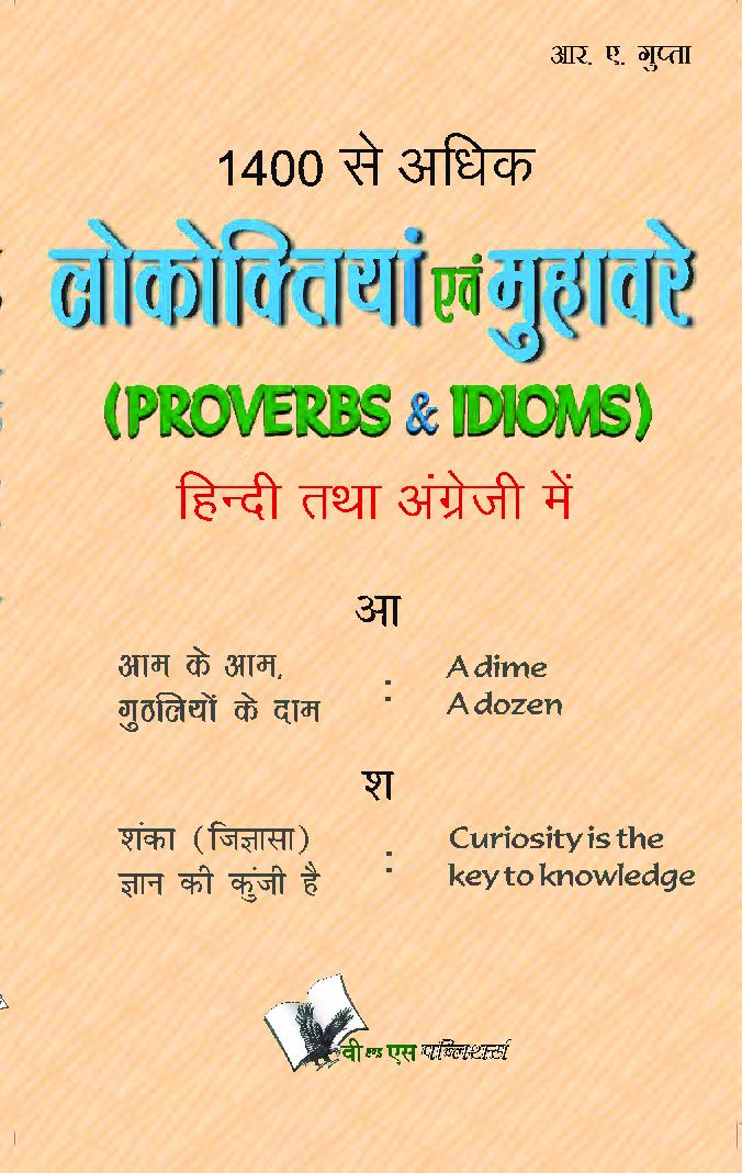 1400 से अधिक लोकोक्तियाँ एवं मुहावरे (Proverbs & Idioms) (Eng-Hindi) - Page 1