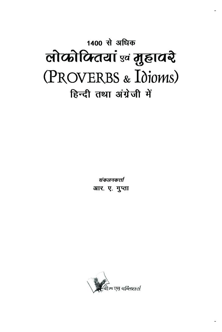 1400 से अधिक लोकोक्तियाँ एवं मुहावरे (Proverbs & Idioms) (Eng-Hindi) - Page 2