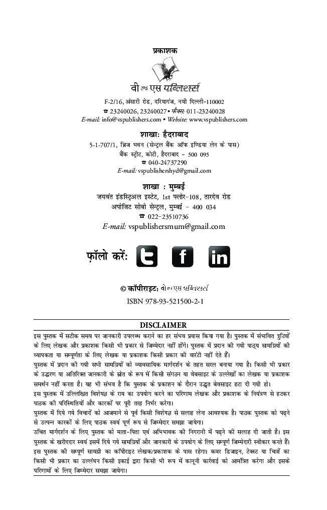 1400 से अधिक लोकोक्तियाँ एवं मुहावरे (Proverbs & Idioms) (Eng-Hindi) - Page 3