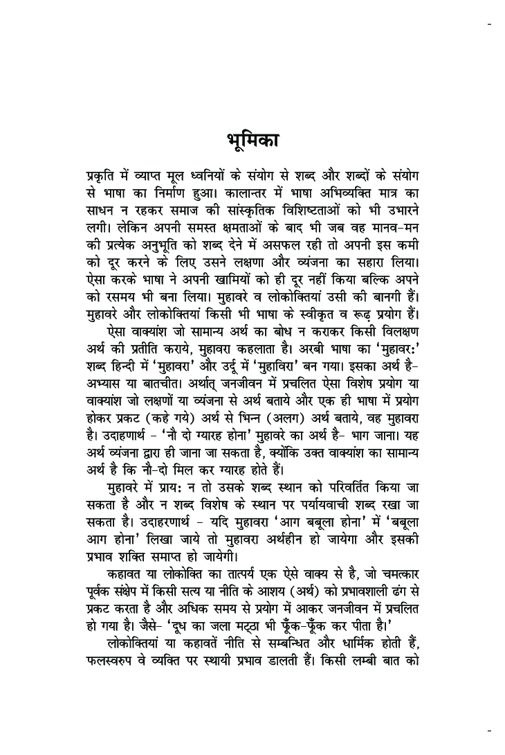 1400 से अधिक लोकोक्तियाँ एवं मुहावरे (Proverbs & Idioms) (Eng-Hindi) - Page 4