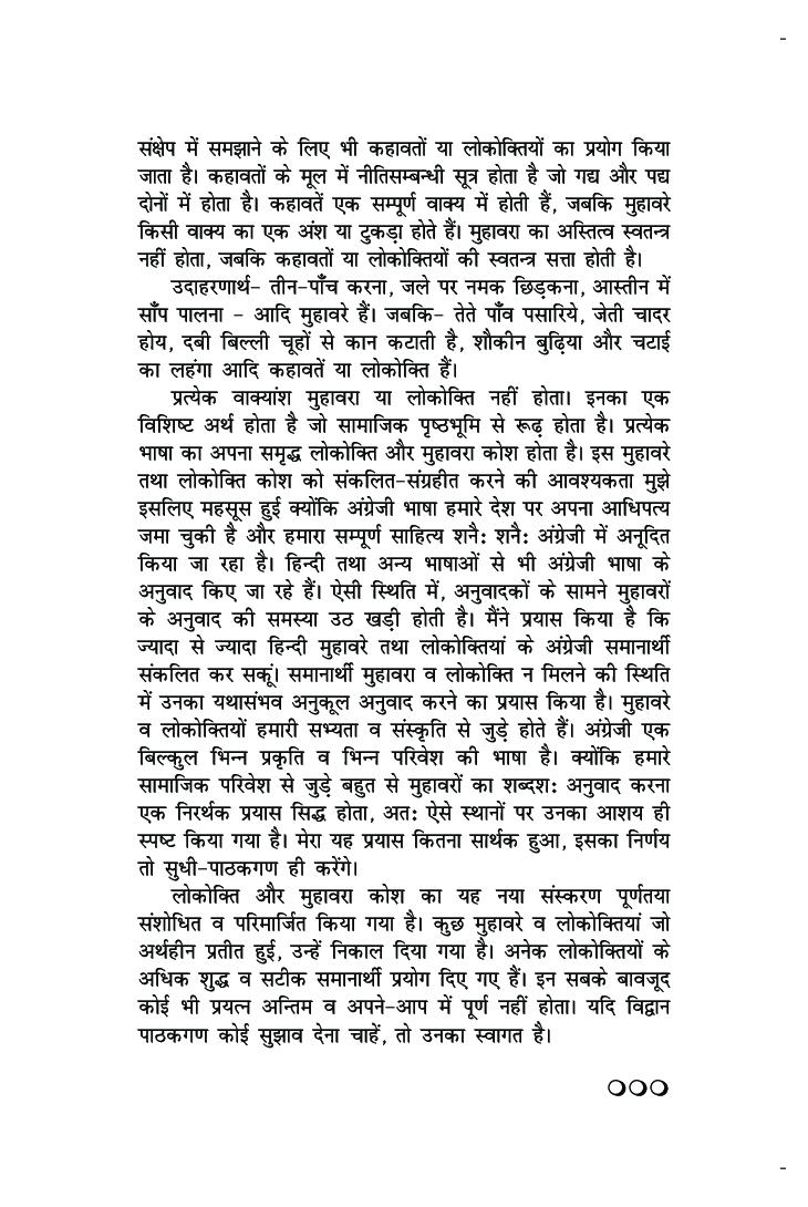 1400 से अधिक लोकोक्तियाँ एवं मुहावरे (Proverbs & Idioms) (Eng-Hindi) - Page 5