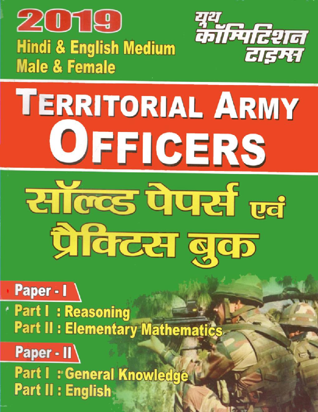 Territorial Army Officers साल्व्ड पेपर्स & प्रैक्टिस बुक Paper - I & II (2019) - Page 1