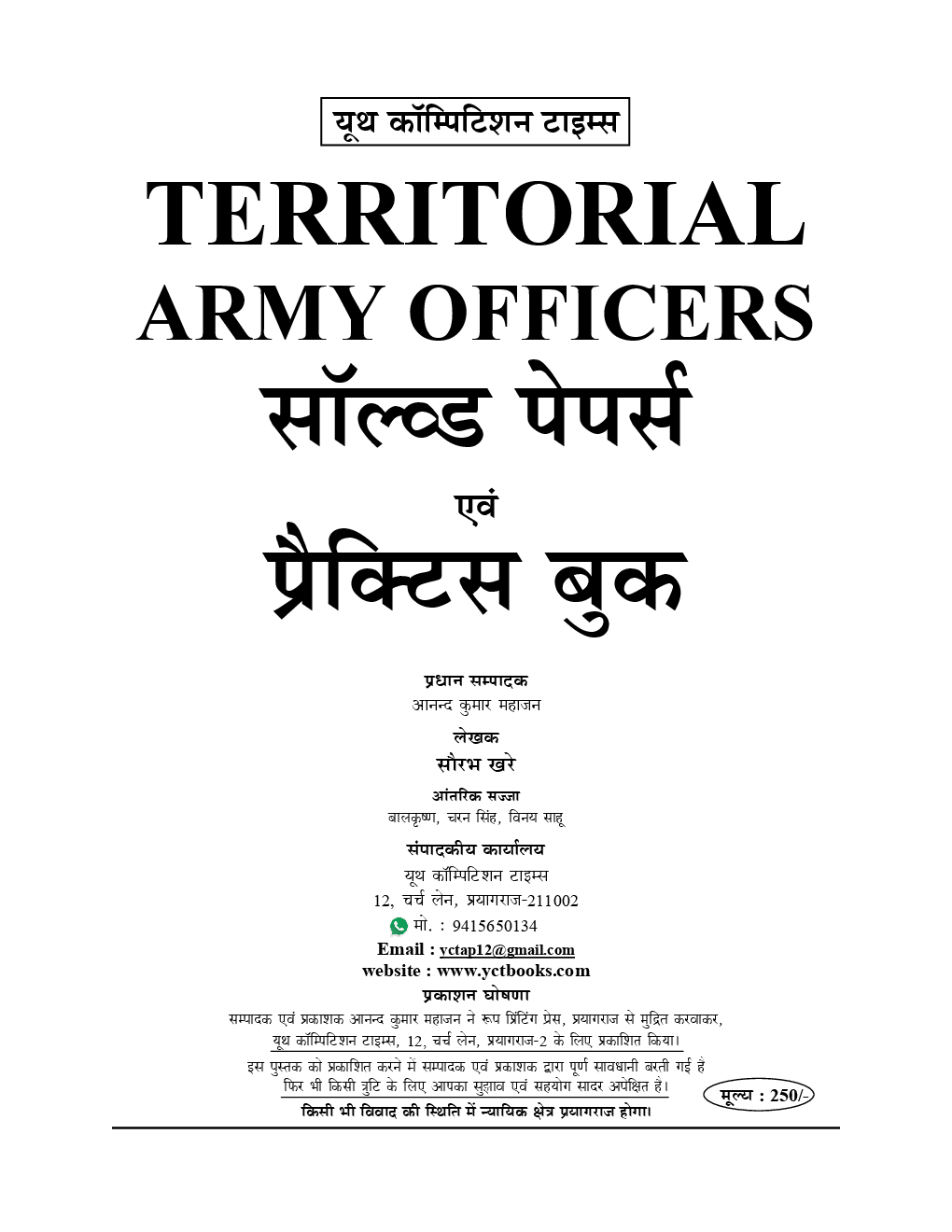 Territorial Army Officers साल्व्ड पेपर्स & प्रैक्टिस बुक Paper - I & II (2019) - Page 2