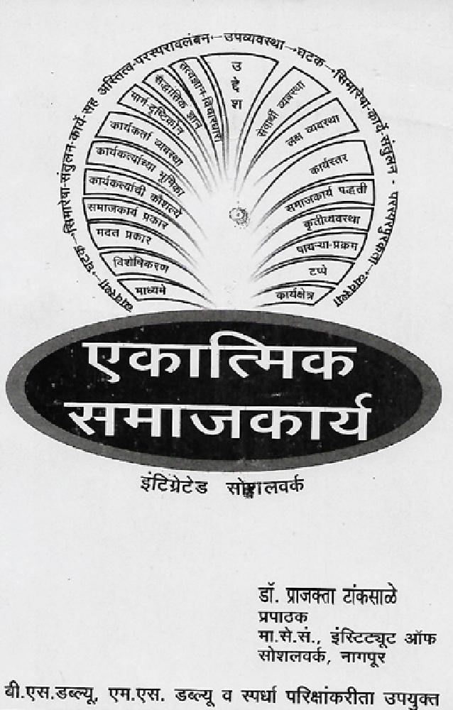 एकात्मिक समाजकार्य (In Marathi) - Page 1