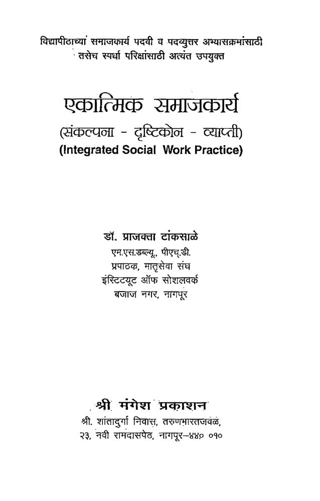 एकात्मिक समाजकार्य (In Marathi) - Page 2
