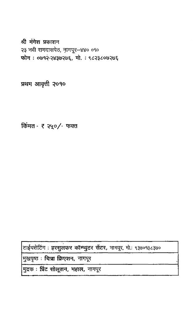 एकात्मिक समाजकार्य (In Marathi) - Page 3