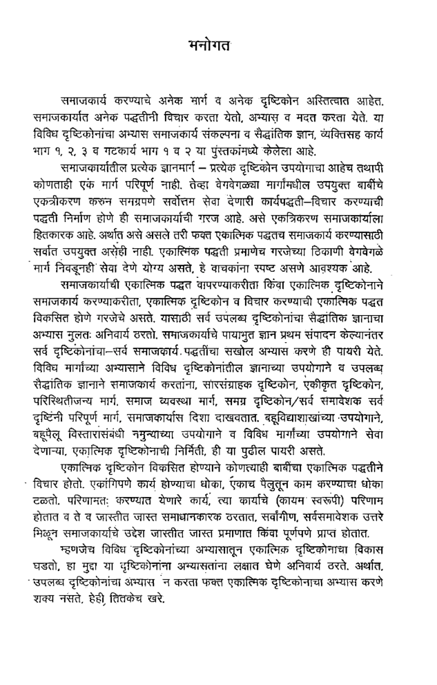 एकात्मिक समाजकार्य (In Marathi) - Page 4