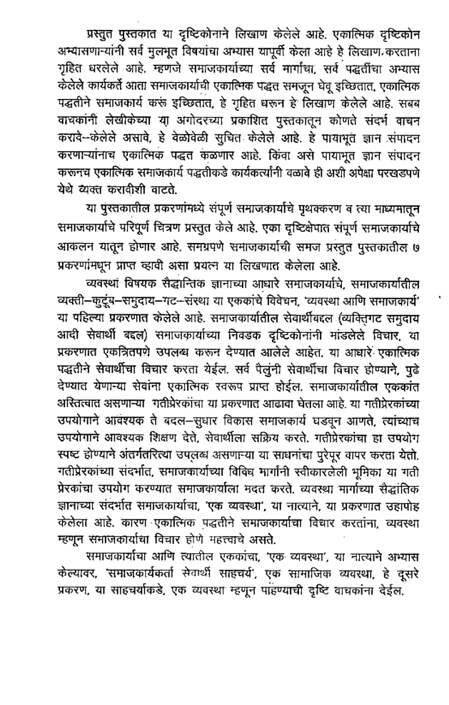 एकात्मिक समाजकार्य (In Marathi) - Page 5