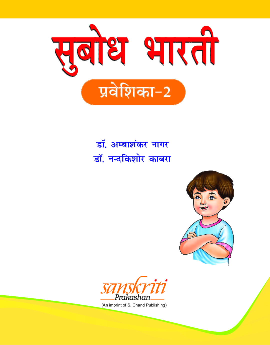 सुबोध भारती हिंदी पाठमाला प्रवेशिका - 2 - Page 2