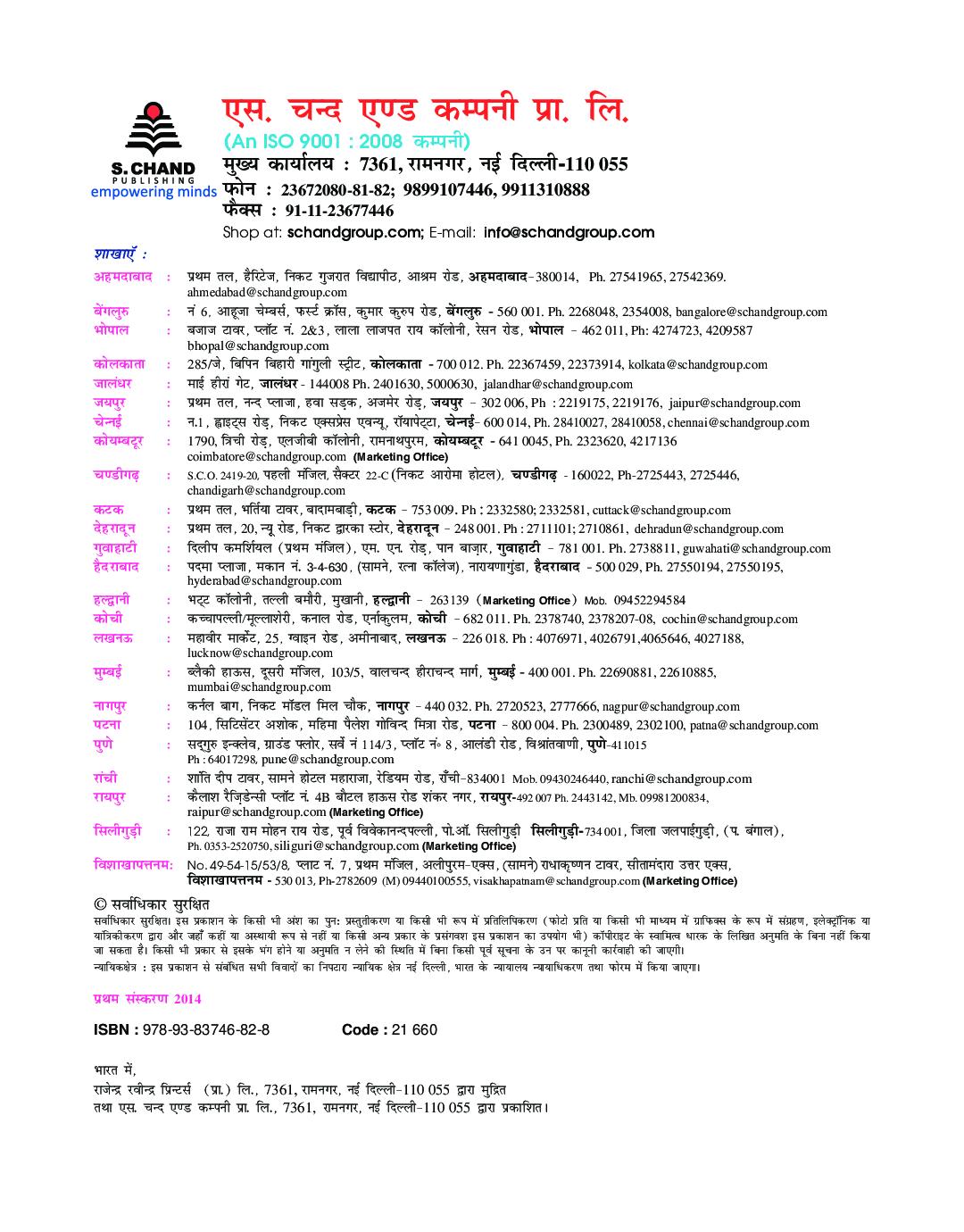 इंद्रधनुष हिंदी पाठमाला प्रवेशिका - 2 - Page 3