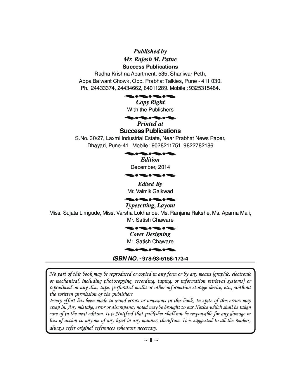 अर्थशास्त्र (संशोधन पध्दतिशास्त) - Page 3