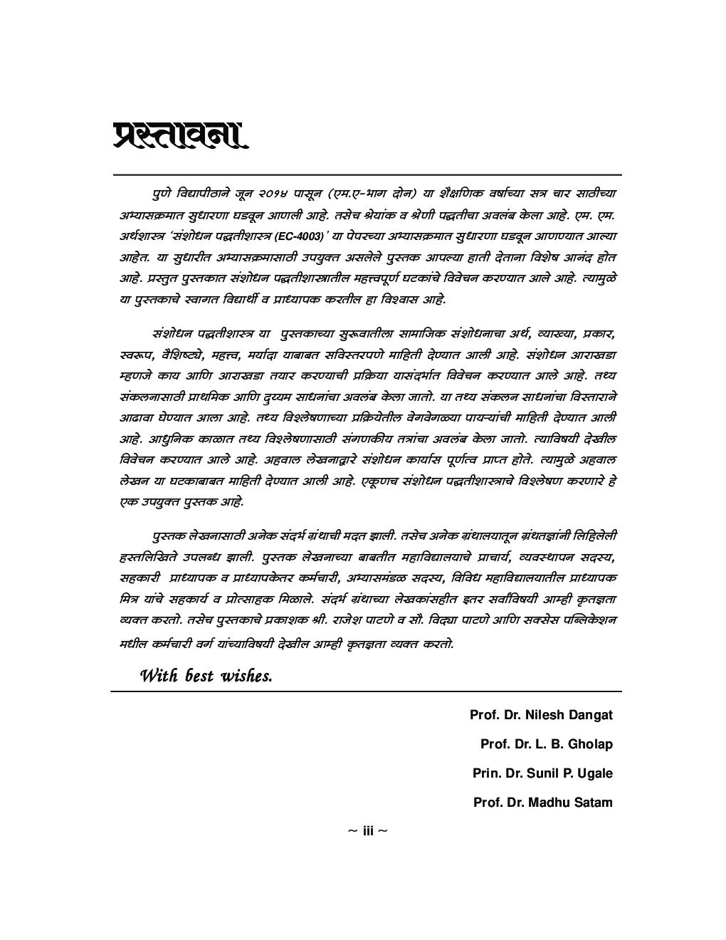 अर्थशास्त्र (संशोधन पध्दतिशास्त) - Page 4