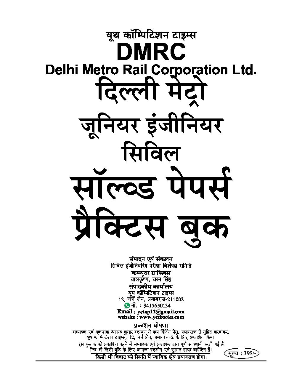 DMRC JE Civil (सिविल) सॉल्व्ड पेपर्स एवं प्रैक्टिस बुक - Page 2