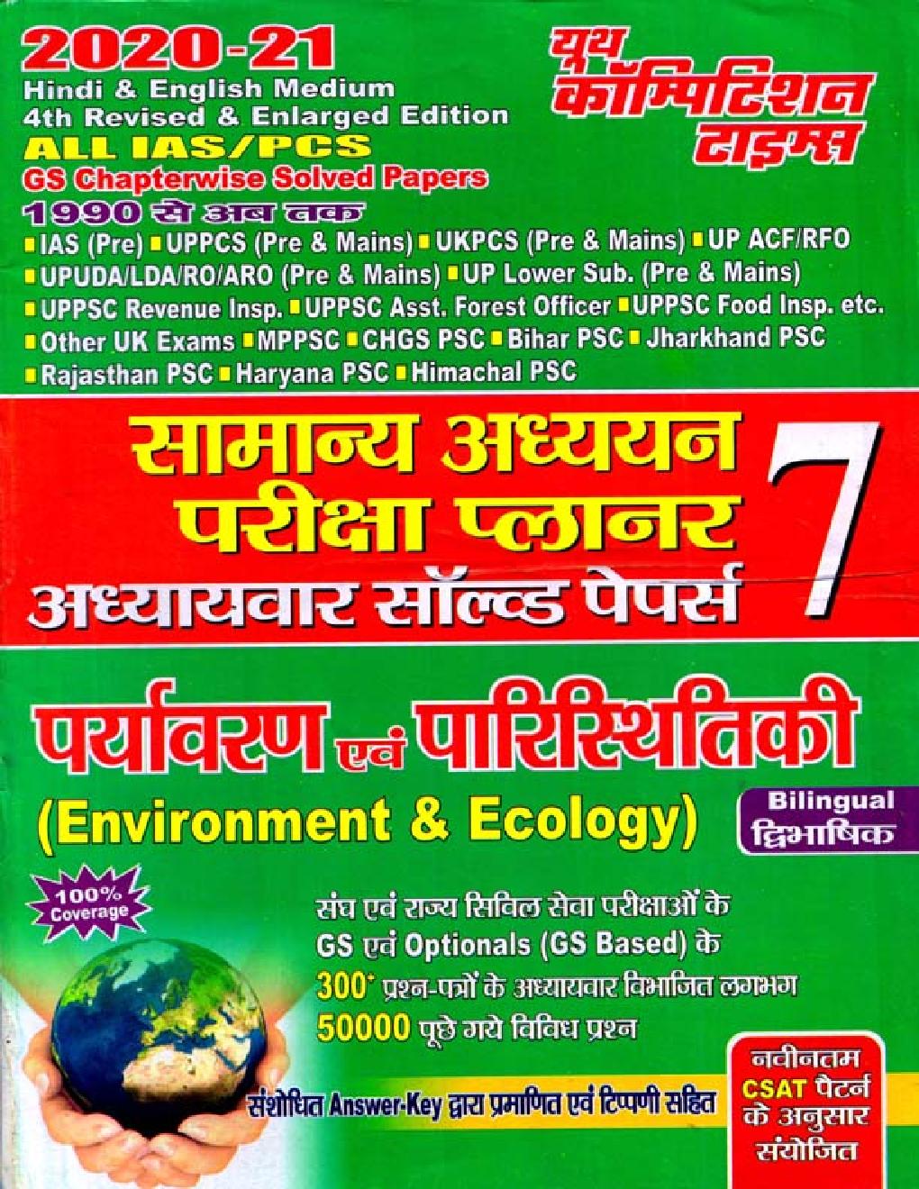 सामान्य अध्ययन (पर्यावरण एवं पारिस्थितिकी) परीक्षा प्लानर - 7 (2020-21) - Page 1
