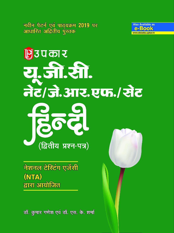 UGC NET/JRF/SET हिंदी Paper-II - Page 1