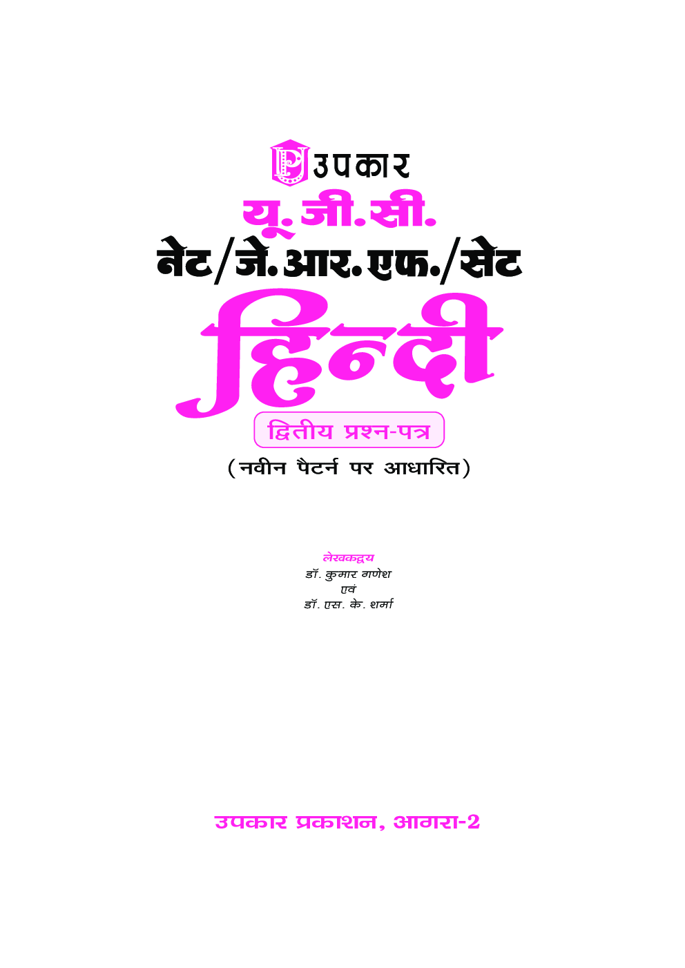 UGC NET/JRF/SET हिंदी Paper-II - Page 2