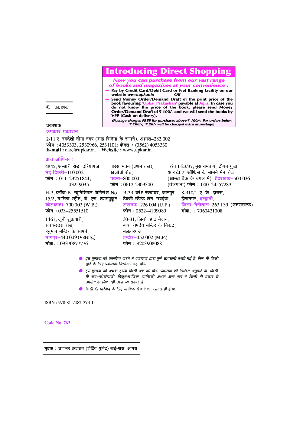 UGC NET/JRF/SET हिंदी Paper-II - Page 3