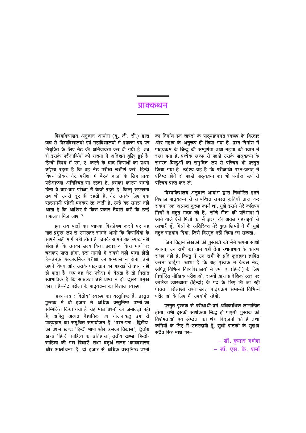 UGC NET/JRF/SET हिंदी Paper-II - Page 4