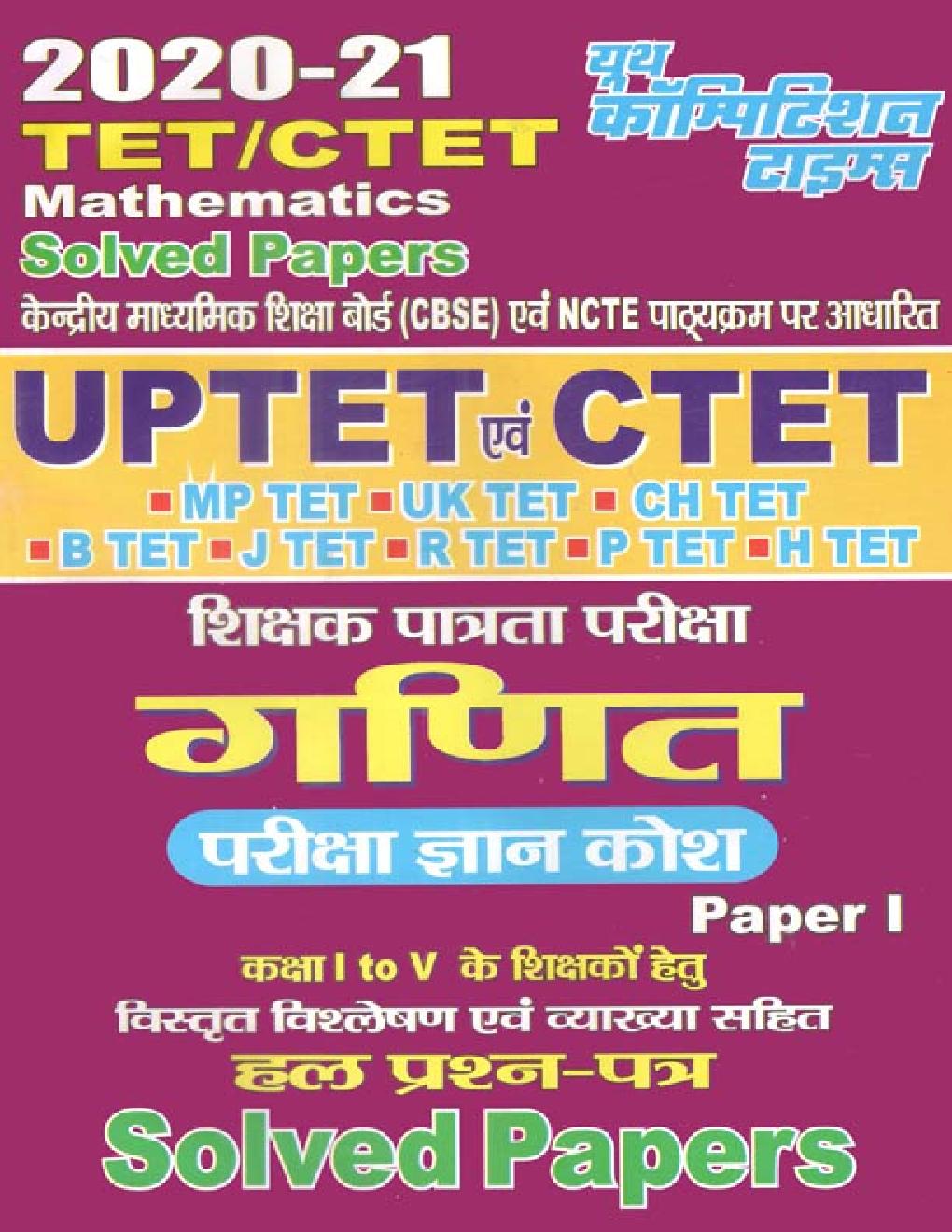 UP TET/CTET गणित सॉल्व्ड पेपर्स परीक्षा ज्ञान कोष Paper-I (2020-21) - Page 1