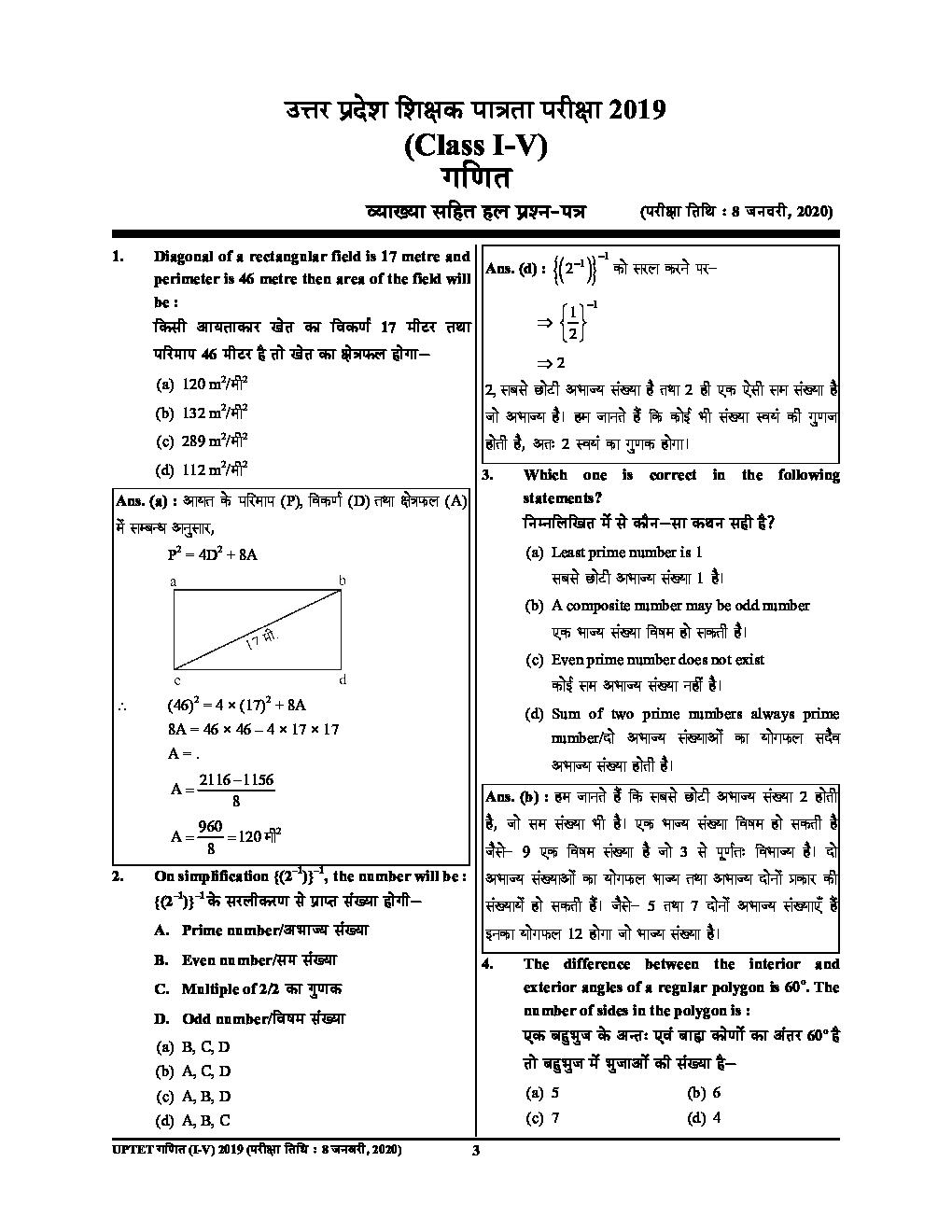 UP TET/CTET गणित सॉल्व्ड पेपर्स परीक्षा ज्ञान कोष Paper-I (2020-21) - Page 4